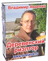 Фото - книга «Деревенский риэлтор»