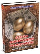 Фото - книга «Азбука финансовой грамотности»
