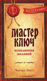 Фото - книга «Мастер Ключ»